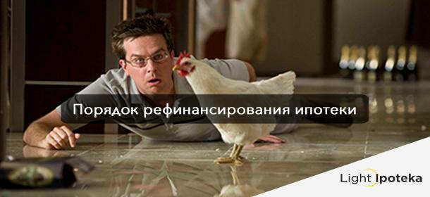 Изображение - Варианты осуществления рефинансирования ипотеки poryadok-refinansirovaniya-ipoteki