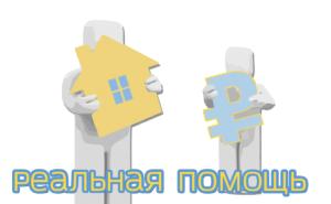 помощь в рефинансирование ипотеки