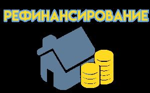 Рефинансирование ипотеки и потребительского кредита