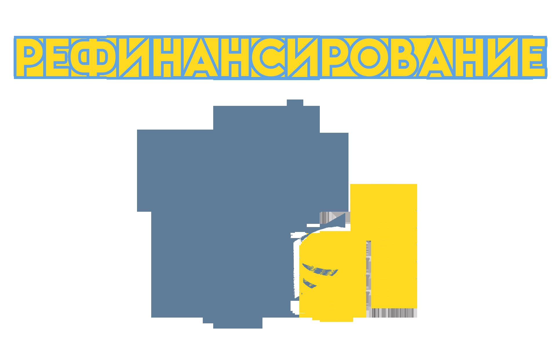 Минусы потребительского кредита: