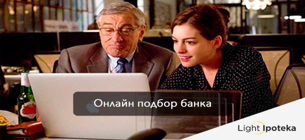 онлайн подбор банка рефинансирование ипотеки