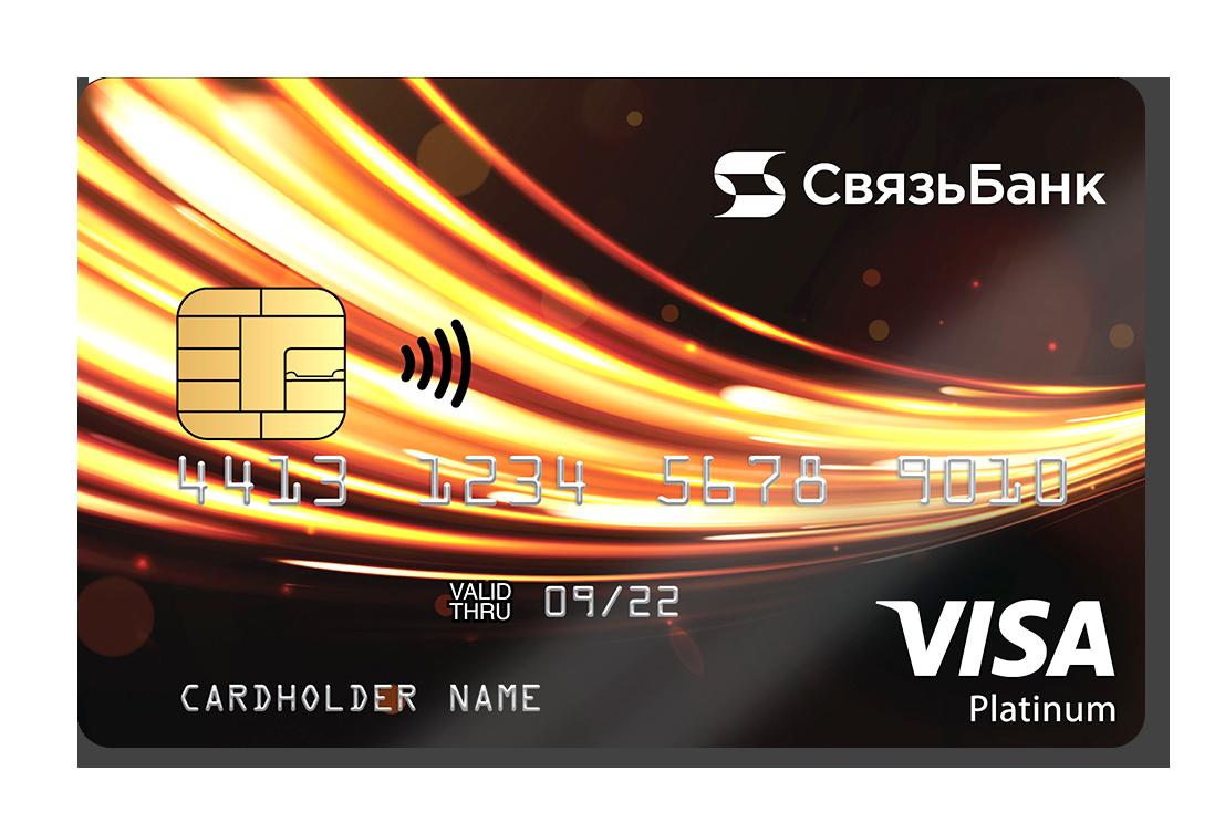Кредитная карта с CashBack
