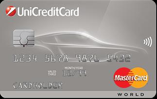АвтоКарта World MasterCard®